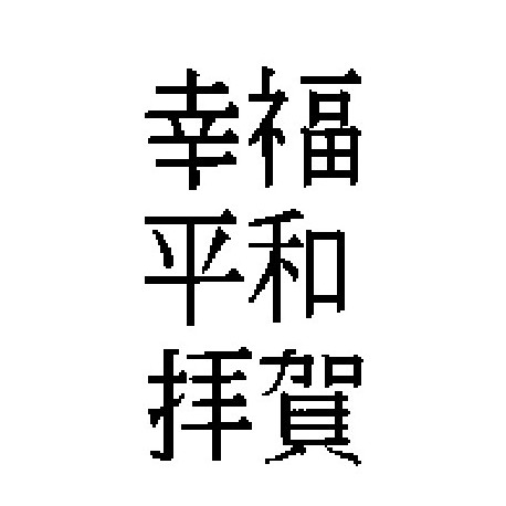 Chinese Characters 1 80mm (3/4)