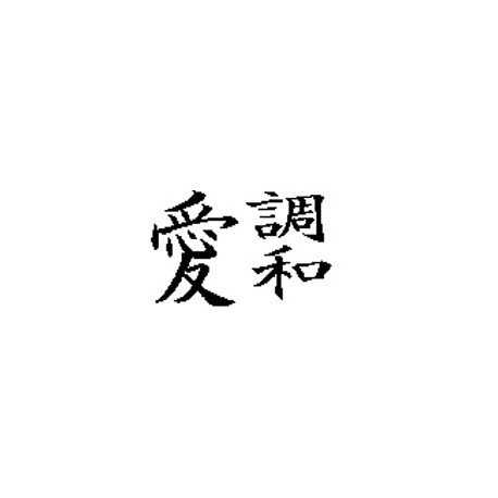 Chinese Characters 2 80mm 5 Harmony 4 Love